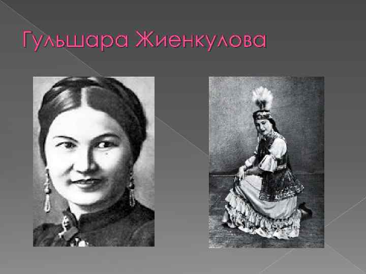 Гульшара Жиенкулова