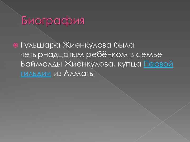 Биография Гульшара Жиенкулова была четырнадцатым ребёнком в семье Баймолды Жиенкулова, купца Первой гильдии из