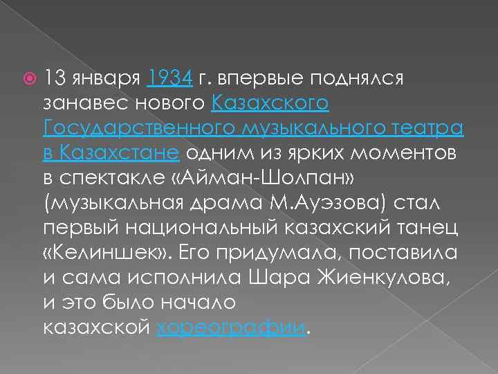 13 января 1934 г. впервые поднялся занавес нового Казахского Государственного музыкального театра в