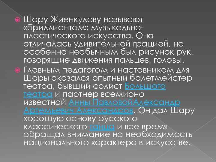 Шару Жиенкулову называют «бриллиантом» музыкальнопластического искусства. Она отличалась удивительной грацией, но особенно необычным был