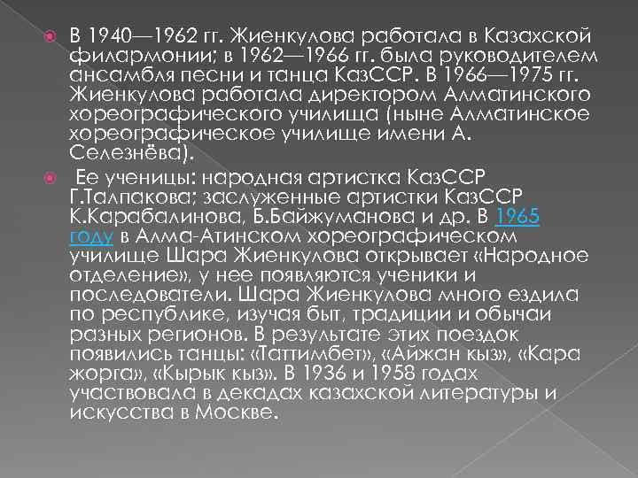 В 1940— 1962 гг. Жиенкулова работала в Казахской филармонии; в 1962— 1966 гг. была