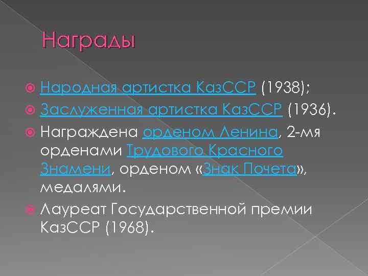 Награды Народная артистка Каз. ССР (1938); Заслуженная артистка Каз. ССР (1936). Награждена орденом Ленина,