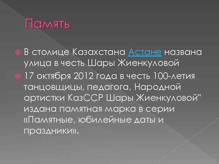 Память В столице Казахстана Астане названа улица в честь Шары Жиенкуловой 17 октября 2012