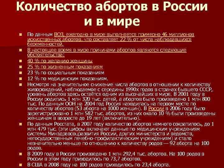 Количество абортов в России и в мире n n n n n По данным