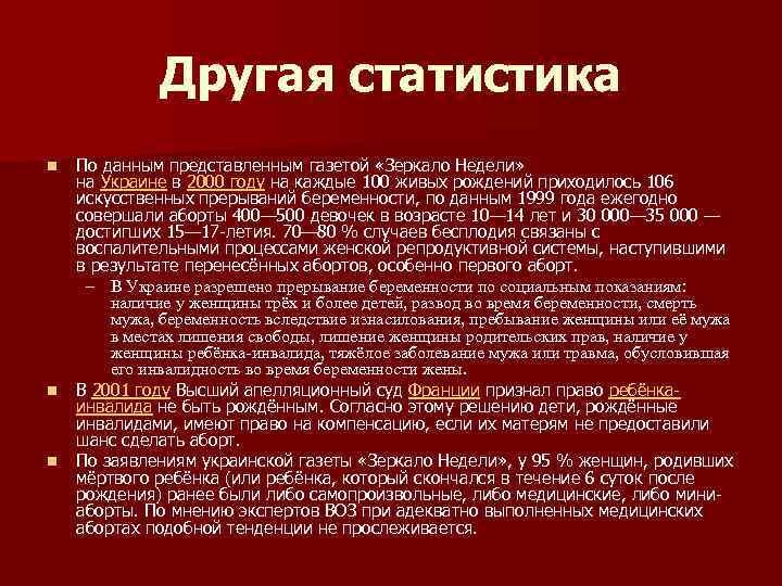 Другая статистика n n n По данным представленным газетой «Зеркало Недели» на Украине в