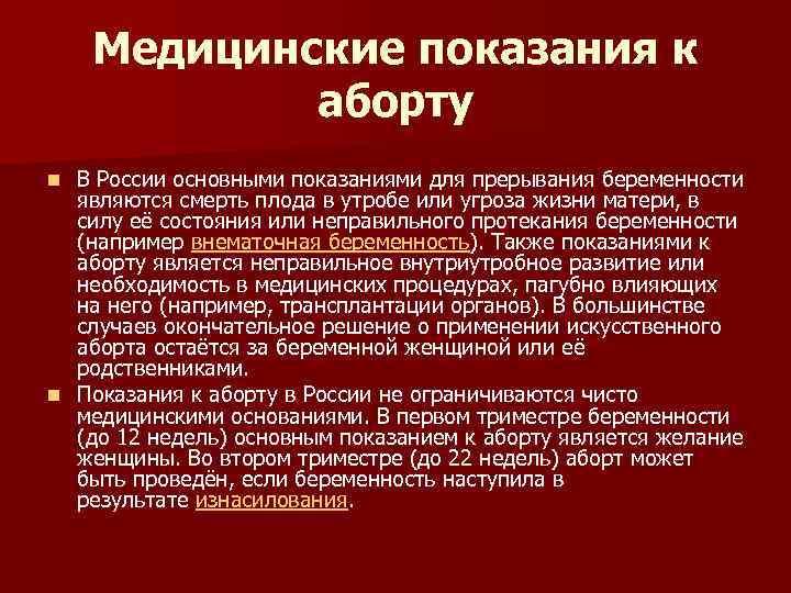 Медицинские показания к аборту В России основными показаниями для прерывания беременности являются смерть плода