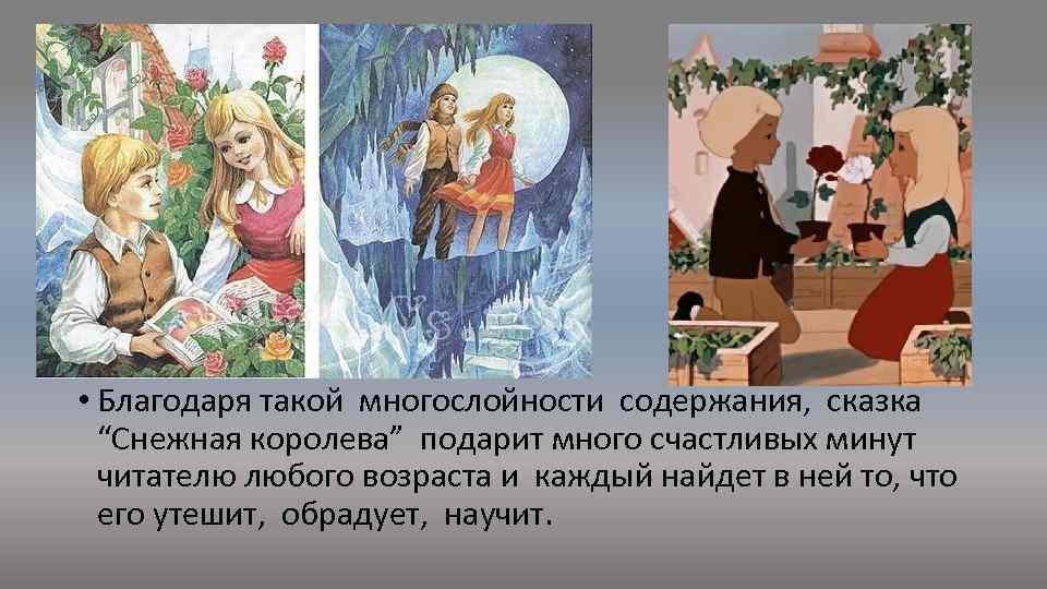 """• Благодаря такой многослойности содержания, сказка """"Снежная королева"""" подарит много счастливых минут читателю"""