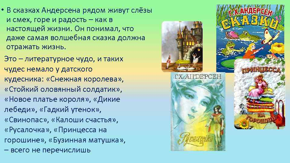 • В сказках Андерсена рядом живут слёзы и смех, горе и радость –