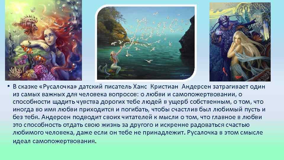 • В сказке «Русалочка» датский писатель Ханс Кристиан Андерсен затрагивает один из самых