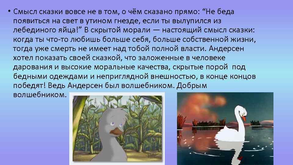 """• Смысл сказки вовсе не в том, о чём сказано прямо: """"Не беда"""