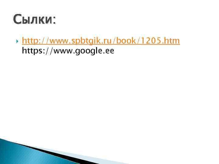 Сылки: http: //www. spbtgik. ru/book/1205. htm https: //www. google. ee
