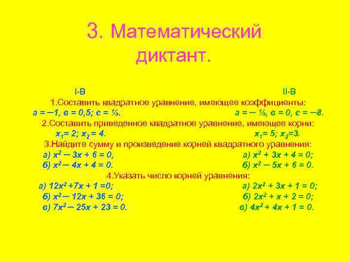 3. Математический диктант. I-В II-В 1. Составить квадратное уравнение, имеющее коэффициенты: а = ─1,