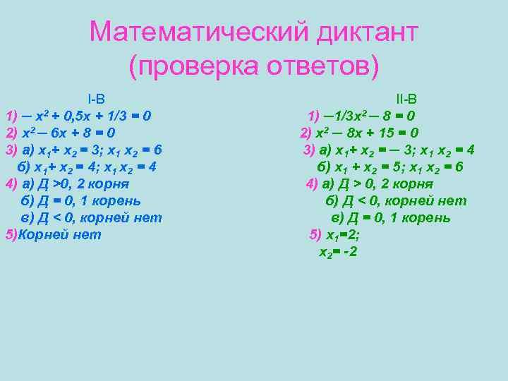 Математический диктант (проверка ответов) I-В 1) ─ х2 + 0, 5 х + 1/3