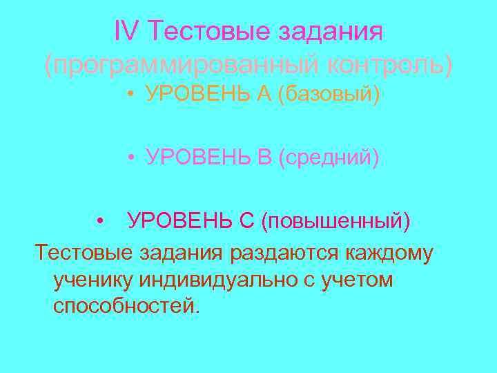 IV Тестовые задания (программированный контроль) • УРОВЕНЬ А (базовый) • УРОВЕНЬ В (средний) •