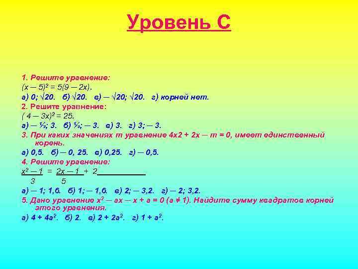 Уровень С 1. Решите уравнение: (х ─ 5)2 = 5(9 ─ 2 х). а)