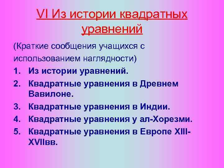 VI Из истории квадратных уравнений (Краткие сообщения учащихся с использованием наглядности) 1. Из истории