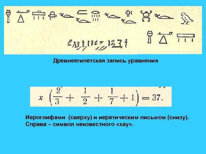Древнеегипетская запись уравнения Иероглифами (сверху) и иератическим письмом (снизу). Справа – символ неизвестного «хау»
