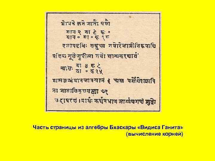 Часть страницы из алгебры Бхаскары «Видиса Ганита» (вычисление корней)