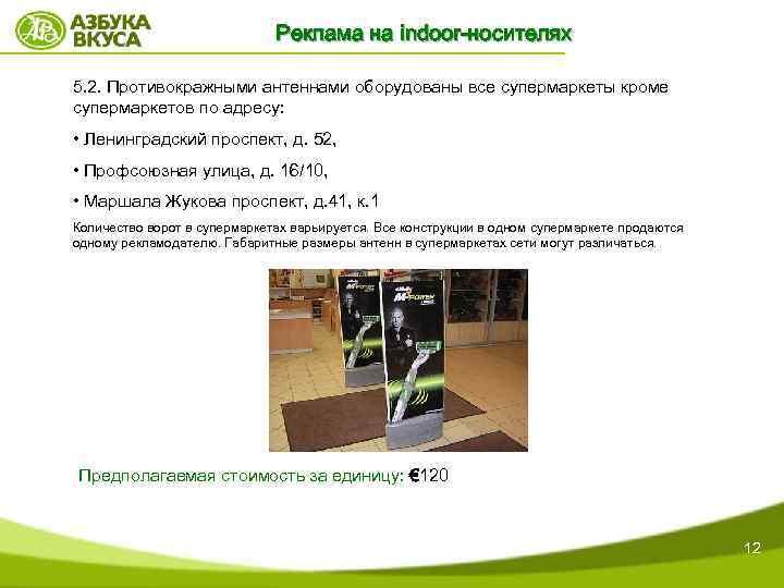 Реклама на indoor-носителях 5. 2. Противокражными антеннами оборудованы все супермаркеты кроме супермаркетов по адресу: