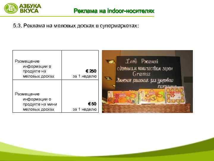 Реклама на indoor-носителях 5. 3. Реклама на меловых досках в супермаркетах: Размещение информации о