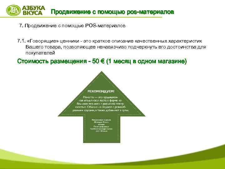 Продвижение с помощью pos-материалов 7. Продвижение с помощью POS-материалов 7. 1. «Говорящие» ценники -