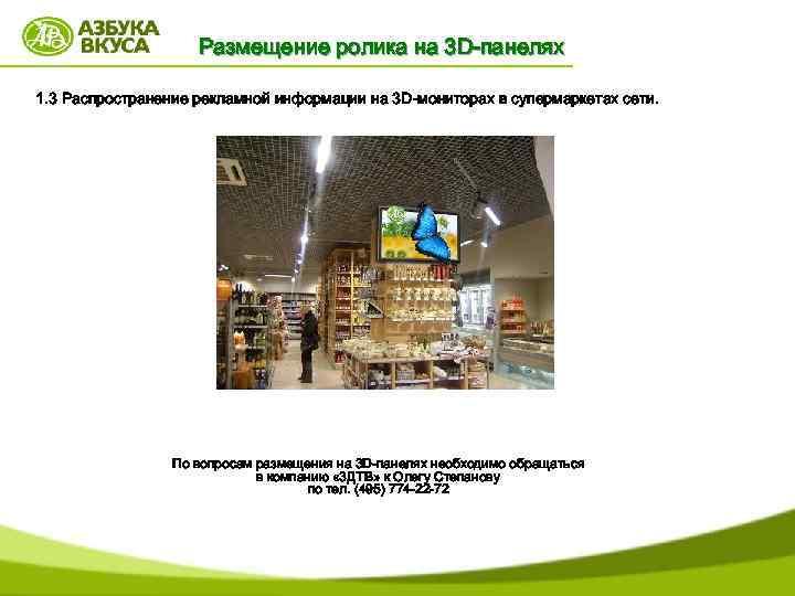 Размещение ролика на 3 D-панелях 1. 3 Распространение рекламной информации на 3 D-мониторах в