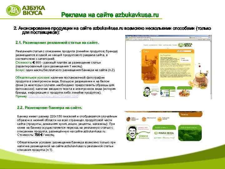 Реклама на сайте azbukavkusa. ru 2. Анонсирование продукции на сайте azbukavkusa. ru возможно несколькими