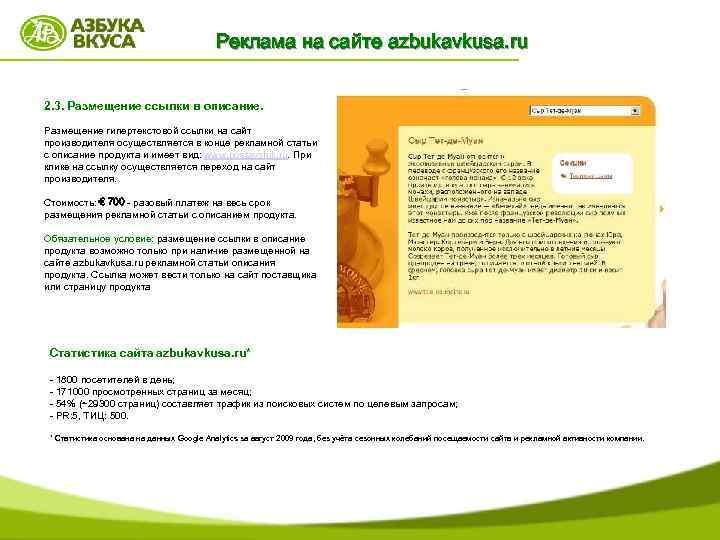 Реклама на сайте azbukavkusa. ru 2. 3. Размещение ссылки в описание. Размещение гипертекстовой ссылки