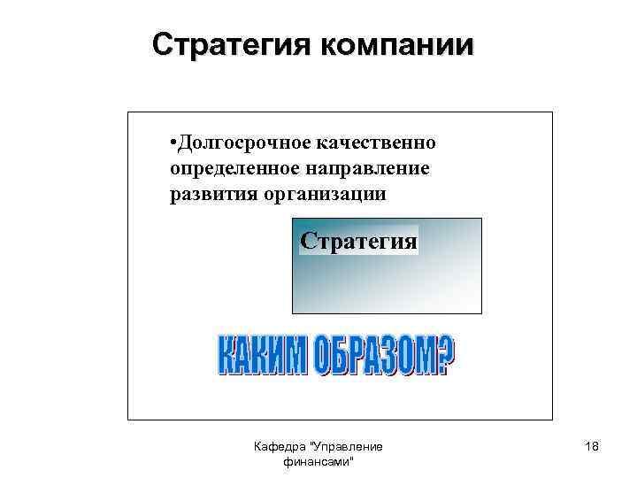 Стратегия компании • Долгосрочное качественно определенное направление развития организации Стратегия Кафедра
