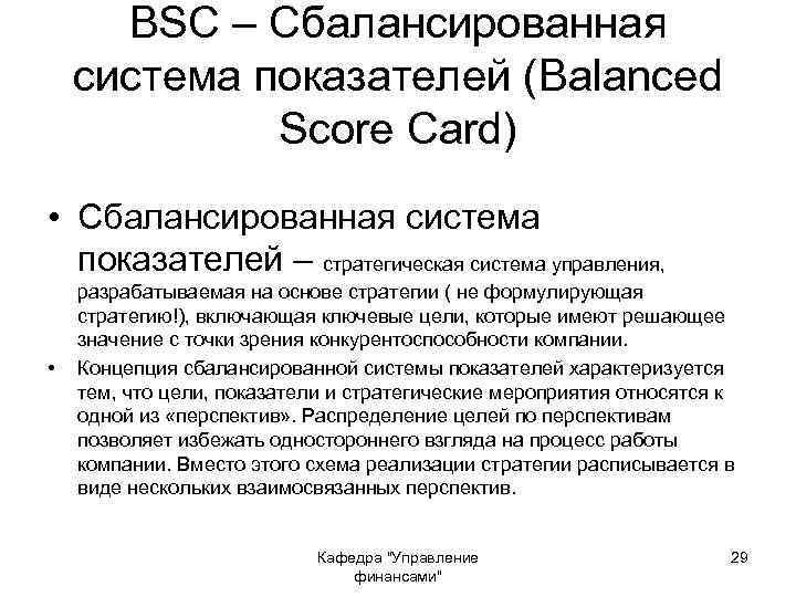 BSC – Сбалансированная система показателей (Balanced Score Card) • Сбалансированная система показателей – стратегическая
