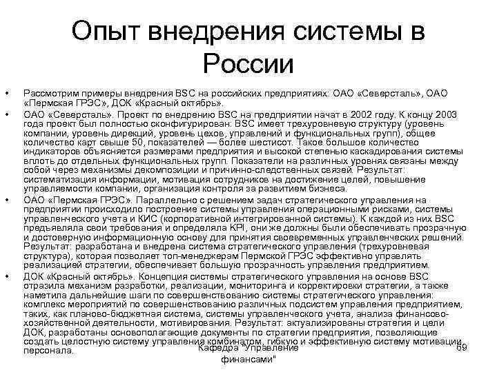 Опыт внедрения системы в России • • Рассмотрим примеры внедрения BSC на российских предприятиях: