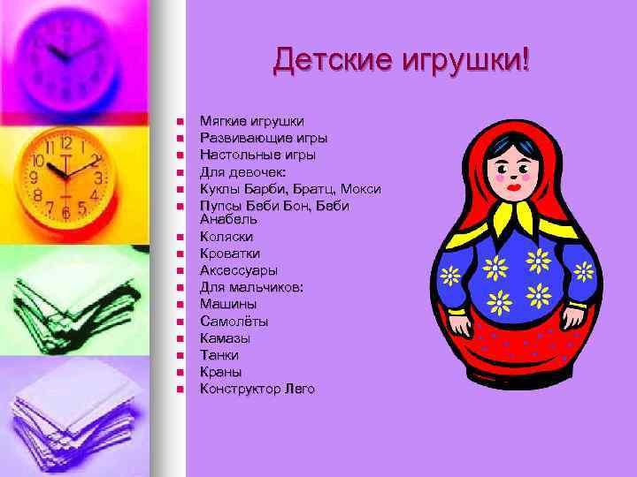 Детские игрушки! n n n n Мягкие игрушки Развивающие игры Настольные игры Для девочек: