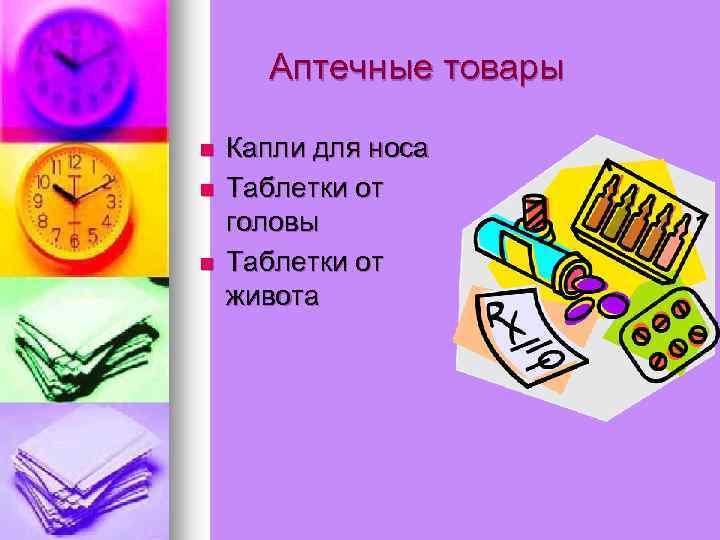 Аптечные товары n n n Капли для носа Таблетки от головы Таблетки от живота