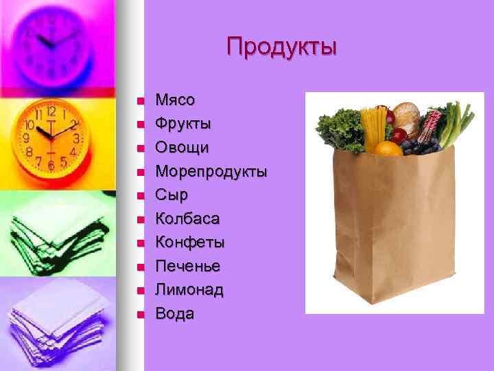 Продукты n n n n n Мясо Фрукты Овощи Морепродукты Сыр Колбаса Конфеты Печенье