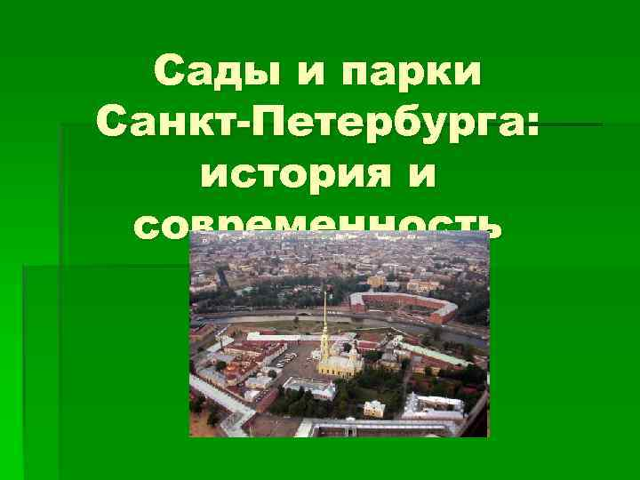 Сады и парки Санкт-Петербурга: история и современность