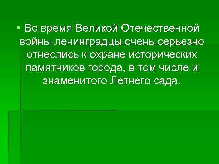 § Во время Великой Отечественной войны ленинградцы очень серьезно отнеслись к охране исторических памятников