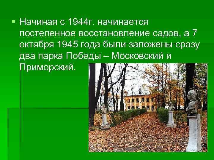 § Начиная с 1944 г. начинается постепенное восстановление садов, а 7 октября 1945 года