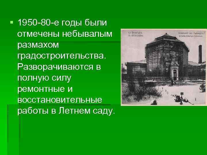 § 1950 -80 -е годы были отмечены небывалым размахом градостроительства. Разворачиваются в полную силу