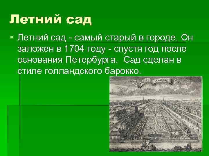 Летний сад § Летний сад - самый старый в городе. Он заложен в 1704