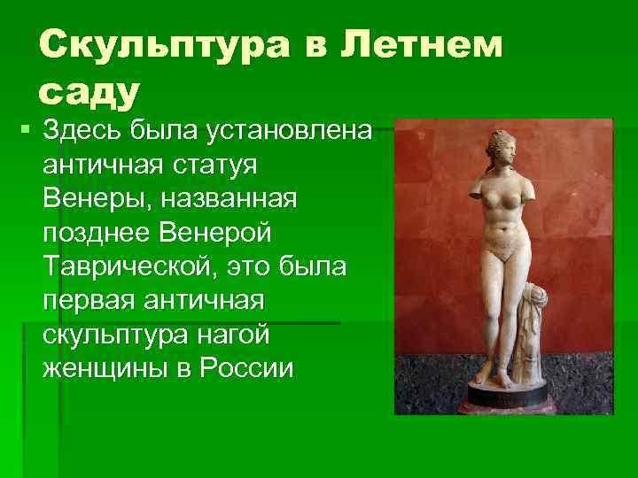 Скульптура в Летнем саду § Здесь была установлена античная статуя Венеры, названная позднее Венерой