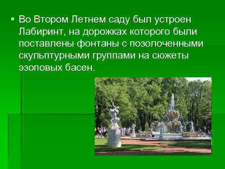 § Во Втором Летнем саду был устроен Лабиринт, на дорожках которого были поставлены фонтаны