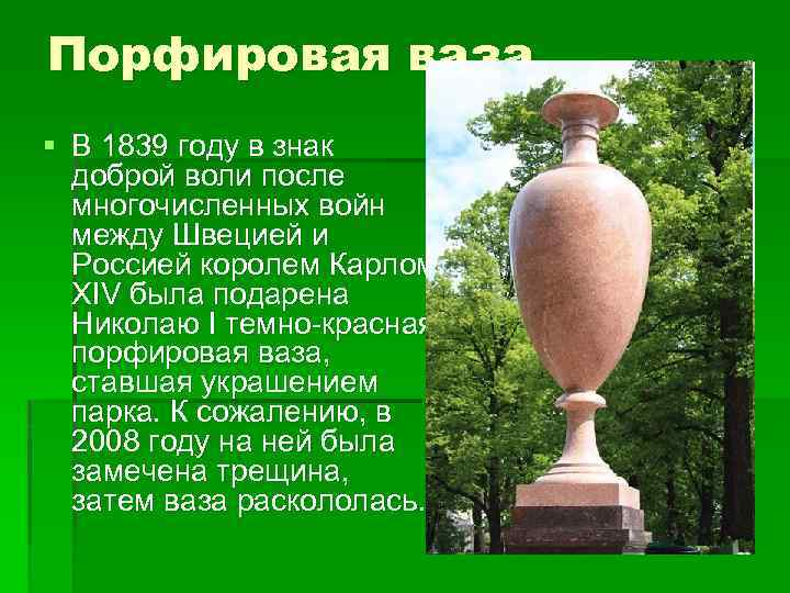 Порфировая ваза § В 1839 году в знак доброй воли после многочисленных войн между