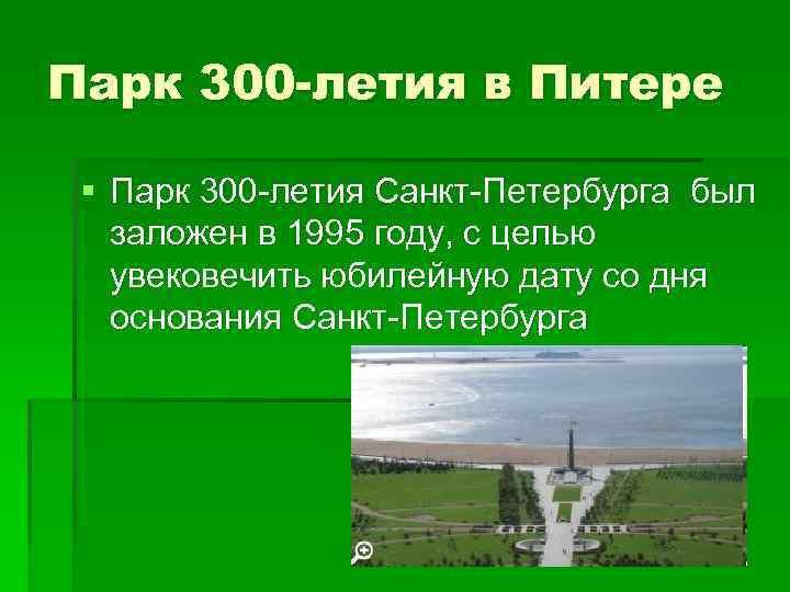 Парк 300 -летия в Питере § Парк 300 -летия Санкт-Петербурга был заложен в 1995