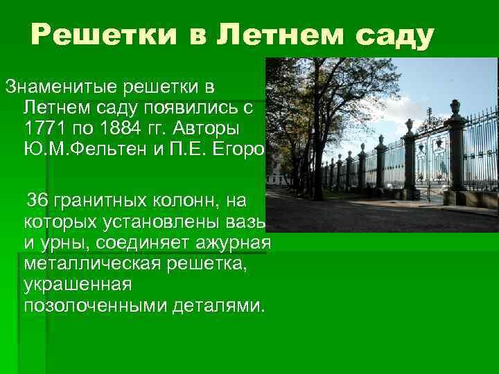 Решетки в Летнем саду Знаменитые решетки в Летнем саду появились с 1771 по 1884