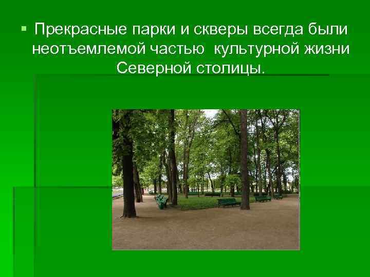 § Прекрасные парки и скверы всегда были неотъемлемой частью культурной жизни Северной столицы.
