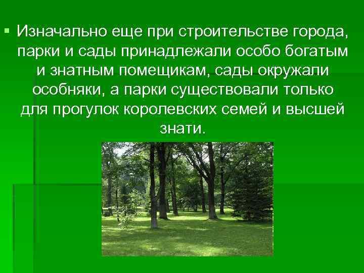 § Изначально еще при строительстве города, парки и сады принадлежали особо богатым и знатным