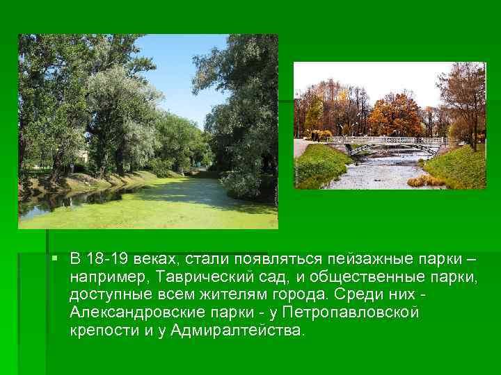 § В 18 -19 веках, стали появляться пейзажные парки – например, Таврический сад, и