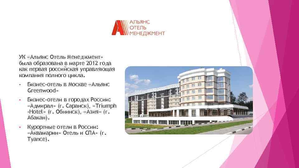 Зао управляющая компания отель менеджмент официальный сайт ашманов продвижение сайтов читать онлайн