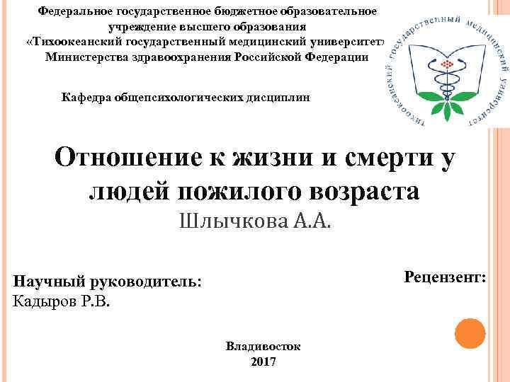 Федеральное государственное бюджетное образовательное учреждение высшего образования «Тихоокеанский государственный медицинский университет» Министерства здравоохранения Российской