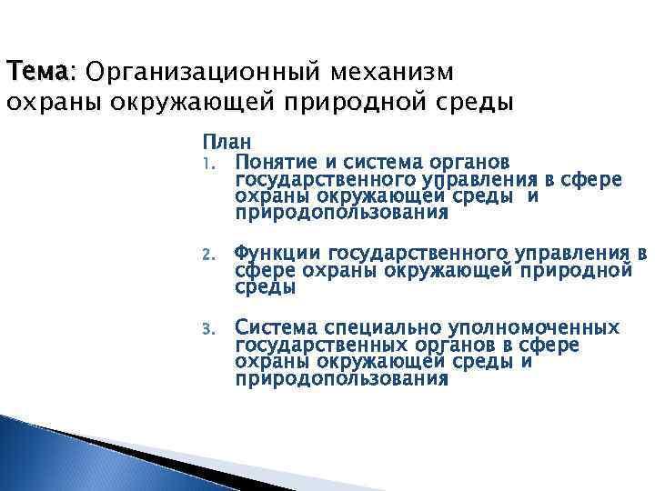 Тема: Организационный механизм охраны окружающей природной среды План 1. Понятие и система органов государственного